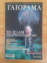 Experiment - Γαιόραμα, Έτος 9, τεύχος 47