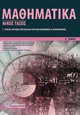 Μαθηματικά Γ΄ λυκείου θετικών σπουδών και σπουδών οικονομίας και πληροφορικής (α' τόμος)