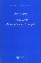 Άνταμ Σμιθ, φιλοσοφία και οικονομία