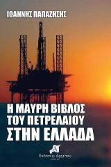 Η Μαύρη βίβλος του πετρελαίου στην Ελλάδα