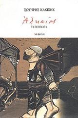 Αλκαίος, τα ποιήματα