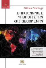 Επικοινωνίες Υπολογιστών και Δεδομένων, 10η Έκδοση