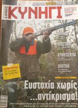 Κυνήγι (Έθνος - τεύχος 667 - 19/2/2014)