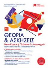 Θεωρία και Ασκήσεις Νεοελληνική Γλώσσα και Λογοτεχνία