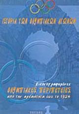 ΙΣΤΟΡΙΑ ΤΩΝ ΟΛΥΜΠΙΑΚΩΝ ΑΓΩΝΩΝ (ΠΡΩΤΟΣ ΤΟΜΟΣ)