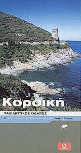 Κορσική