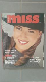 Περιοδικό Seventeen Miss τεύχος 55