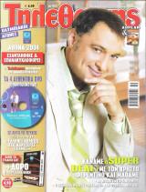 Περιοδικό Τηλεθεατής τεύχος 922
