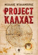 Project Κάλχας
