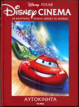 Disney Cinema: Αυτοκίνητα