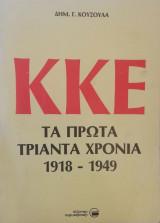 ΚΚΕ - Τα πρώτα τριάντα χρόνια 1918-1949