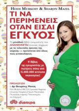 Τι να περιμένεις όταν είσαι έγκυος