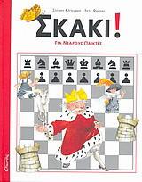 Σκακι! Για νεαρους παικτες