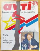 Περιοδικο Αντι τευχος 469