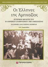 Οι Έλληνες της Αμπχαζίας