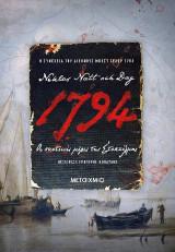 1794: Οι Σκοτεινές μέρες της Στοκχόλμης