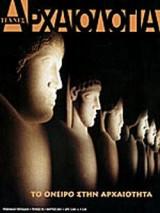 ΑΡΧΑΙΟΛΟΓΙΑ ΤΕΥΧΟΣ 78 ΜΑΡΤΙΟΣ 2001