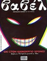 ΒΑΒΕΛ ΤΕΥΧΟΣ 210 - ΔΕΚΕΜΒΡΙΟΣ 2002