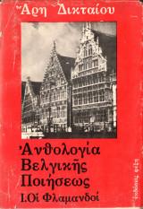 Ανθολογία Βελγικής Ποιήσεως Ι. Οι Φλαμανδοί
