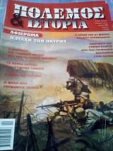 Παγκοσμια πολεμικη ιστορια τευχος 51