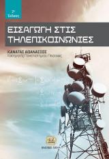 Εισαγωγή στις Τηλεπικοινωνίες,2η έκδοση