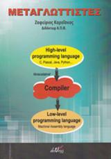Μεταγλωττιστές διαδικαστικών γλωσσών προγραμματισμού