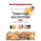 Τρόφιμα έτοιμα προς κατανάλωση