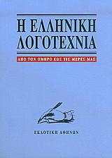 Η ελληνική λογοτεχνία