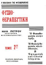 ΦΥΣΙΟΘΕΡΑΠΕΥΤΙΚΗ (ΔΕΥΤΕΡΟΣ ΤΟΜΟΣ)