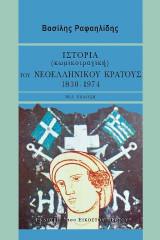 Ιστορία (κωμικοτραγική) του νεοελληνικού κράτους, 1830-1974 (νέα έκδοση)