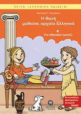 Η Φανή μαθαίνει αρχαία ελληνικά Β΄