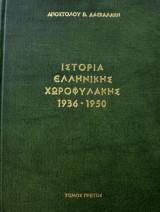 Ιστορία της Ελληνικής Χωροφυλακής