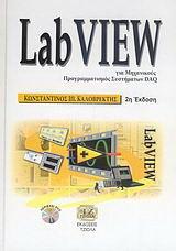 LabView για μηχανικούς