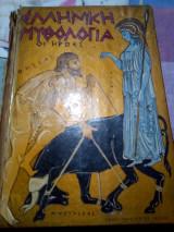 Ελληνικη μυθολογια οι ηρωες