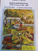 Παραλογοτεχνια στην Ελλάδα 1830-1980: Λαϊκά φυλλάδια - Ο γραφτός Καραγκιοζης
