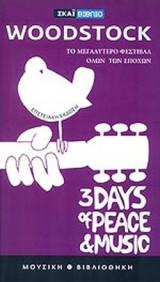 Woodstock [15-18/8/1969]
