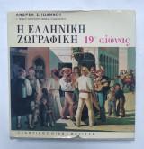 Η Ελληνική Ζωγραφική 19ος αιώνας