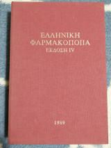 Ελληνική φαρμακοποιία 5η έκδοση