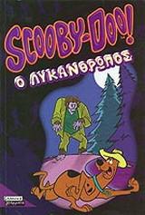 Scooby-Doo: Ο λυκάνθρωπος