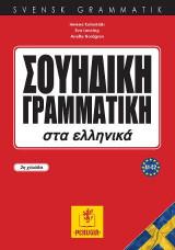 Σουηδική Γραμματική στα ελληνικά