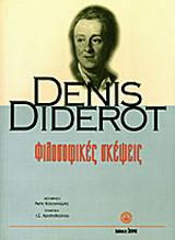 Φιλοσοφικές σκέψεις. Το όνειρο του D' Alembert.