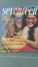 Περιοδικό Seventeen Miss τεύχος 51