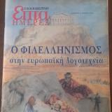 """Ο Φιλελληνισμός στην ευρωπαϊκή λογοτεχνία """"Επτά Ημέρες"""""""