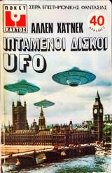 Ιπτάμενοι δίσκοι Ufo, The Hynek Ufo Report