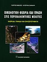 Οικολογική θεωρία και πράξη στις περιβαλλοντικές μελέτες