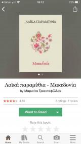 Λαϊκά Παραμύθια της Μακεδονίας