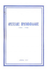 ΑΡΙΣΤΕΙΔΗΣ ΠΡΩΤΟΠΑΠΑΔΑΚΗΣ (1903-1966)