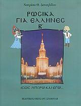 Ρωσικά για Έλληνες