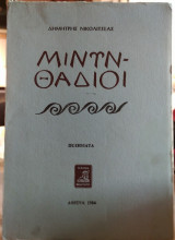 Μινυνθάδιοι, Δ.Νικολιτσέας