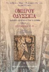 Ομήρου Οδύσσεια, τόμος Γ', ραψωδίες ρ-ω. Κείμενο και ερμηνευτικό υπόμνημα
